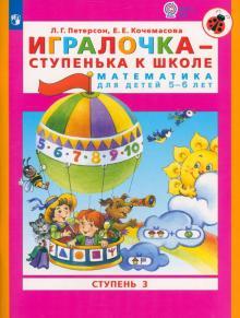 Игралочка - ступенька к школе. Математика для детей 5-6 лет. Часть 3. ФГОС ДО