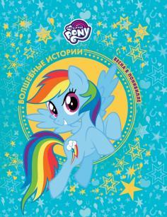 Мой маленький пони. Весна в Понивилле. Hasbro