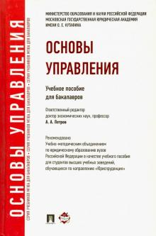Основы управления. Учебное пособие для бакалавров