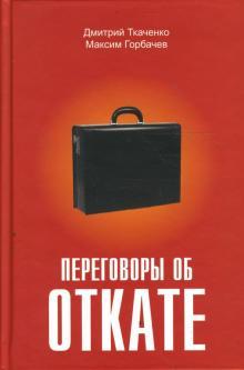Переговоры об откате - Ткаченко, Горбачев