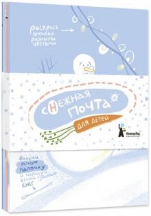 """Комплект открыток """"Снежная почта для детей"""" (10 штук)"""