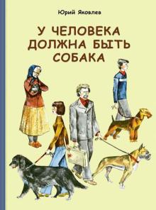 У человека должна быть собака