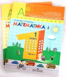 Математика. 1 класс: Учебник для общеобразовательных учреждений. Комплект из 2-х частей - Дорофеев, Миракова