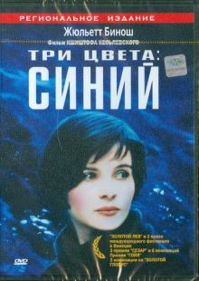 Три цвета. Синий (DVD)