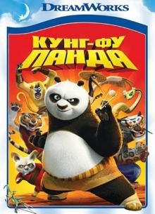 Кунг-фу Панда (DVD)