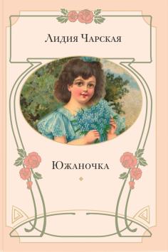 Книги Лидии Чарской