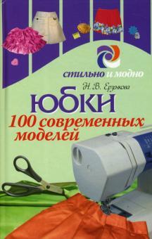 Юбки. 100 современных моделей
