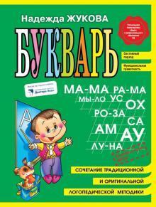 Букварь (мини) ФГОС