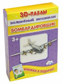 "Собираем фигуру ""Бомбардировщик"""
