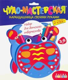 """Карандашница своими руками """"Крабик"""" (2861)"""