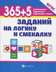 365 + 5 заданий на логику и смекалку. ФГОС