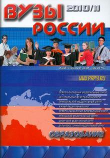 ВУЗы России. Справочник 2010-11