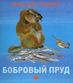 Чарушинские зверята