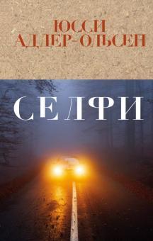 Юсси Адлер-Ольсен - Селфи