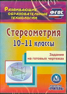 Стереометрия. 10-11 классы. Задания на готовых чертежах. ФГОС (CD)