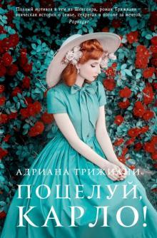 """Книга: """"Поцелуй, Карло!"""" - Адриана Трижиани. Купить книгу, читать ..."""