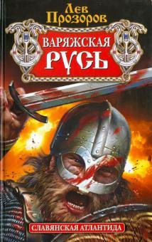 Варяжская Русь: славянская Атлантида