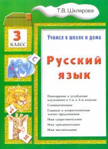 Русский язык. 3 класс. Учимся в школе и дома