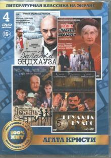 Литературная классика на экране. Агата Кристи (4DVD)