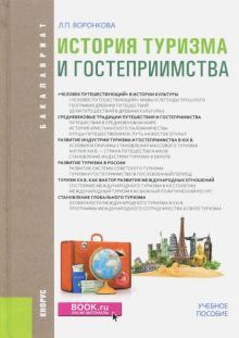 История туризма и гостеприимства. Учебное пособие - Людмила Воронкова