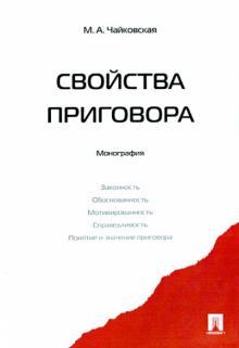 Свойства приговора. Монография - Марина Чайковская