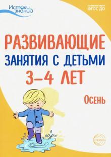 Развивающие занятия с детьми 3-4 лет. Осень. I квартал. ФГОС ДО - Парамонова, Лыкова, Васюкова, Арушанова