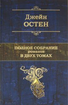 Полное собрание романов в двух томах. Том 1 - Джейн Остен