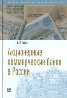 Экономическая история в прошлом и настоящем