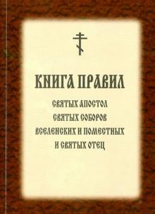 Книга правил Святых Апостол, Святых Соборов Вселенских и Поместных и Святых Отец