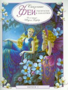 """Книга: """"Сказочные феи. Раскраски и наклейки. Выпуск 1 ..."""