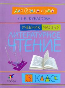 Литературное чтение. Для сердца и ума. 3 класс. В 4 частях. Часть 2