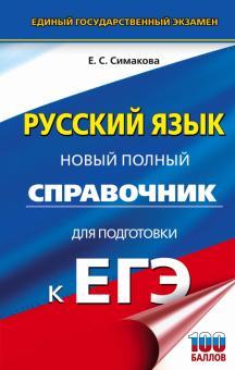 ЕГЭ Русский язык. Новый полный справочник для подготовки к ЕГЭ