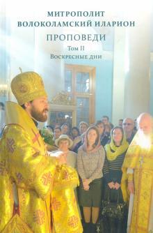 Проповеди. Том II. Воскресные дни - Иларион Митрополит