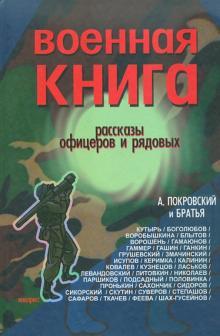 Военная книга. Сборник рассказов офицеров и рядовых
