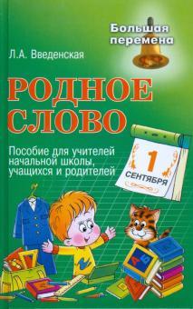 Родное слово: пособие для учителей начальной школы, учащихся и родителей - Людмила Введенская