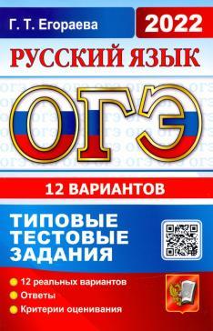 ОГЭ 2022. Русский язык. Типовые тестовые задания. 12 вариантов