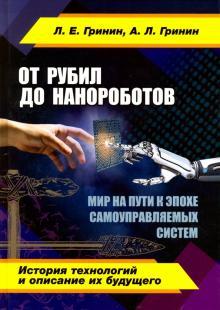 От рубил до нанороботов. Мир на пути к эпохе самоуправляемых систем (история технологий)