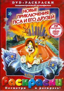 Новые приключения пса и его друзей (+ DVD)