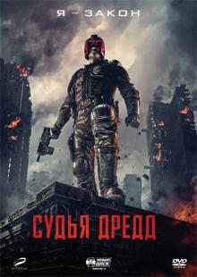 Судья Дредд 3D (DVD)