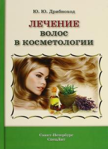 Лечение волос в косметологии - Юлия Дрибноход