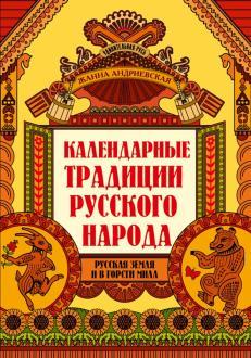Календарные традиции русского народа