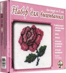 """Набор для вышивания """"Роза"""" (00317)"""