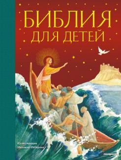 Пётр Воздвиженский - Библия для детей обложка книги