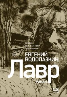 Лавр (иллюстрации Леонида Губского)