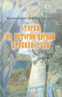 Очерки по истории Церкви Древней Руси. Книга 1