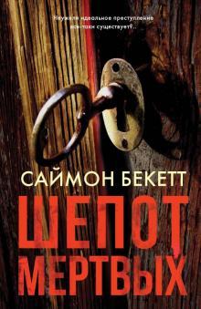 Шепот мертвых - Саймон Бекетт