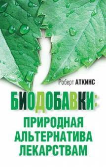 Биодобавки. Природная альтернатива лекарствам