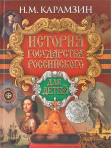 История государства Российского для детей - Николай Карамзин