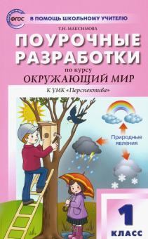 Окружающий мир. 1 класс. Поурочные разработки к УМК А. А. Плешакова и др. ФГОС