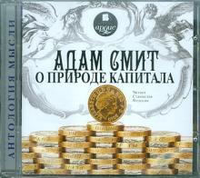 Адам Смит о природе капитала (CDmp3)